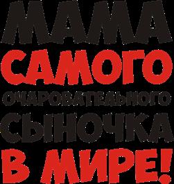 Принт Кружка двокольорова Мама самого чарівного синочка - Moda Print