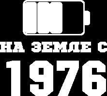 Принт Мужская футболка На Земле с 1976 - Moda Print