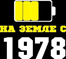 Принт Мужская футболка На Земле с 1978 - Moda Print