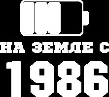 Принт Футболка женская На Земле с 1986 - Moda Print