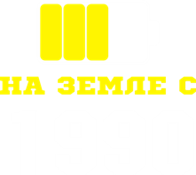 Принт Мужская футболка На Земле с 1990 - Moda Print
