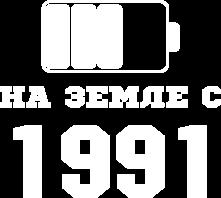 Принт Футболка женская На Земле с 1991 - Moda Print