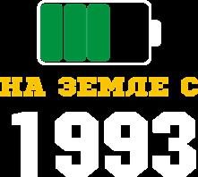 Принт Мужская футболка На Земле с 1993 - Moda Print