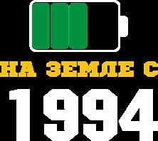 Принт Мужская футболка На Земле с 1994 - Moda Print