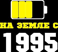 Принт Мужская футболка На Земле с 1995 - Moda Print