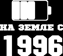 Принт Футболка женская На Земле с 1996 - Moda Print