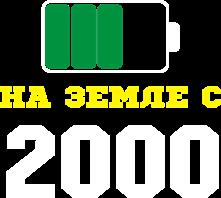 Принт Футболка женская На Земле с 2000 - Moda Print