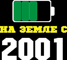 Принт Мужская футболка На Земле с 2001 - Moda Print
