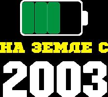 Принт Футболка детская На Земле с 2003 - Moda Print