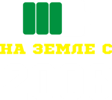 Принт Футболка детская На Земле с 2006 - Moda Print