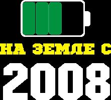 Принт Мужская футболка На Земле с 2008 - Moda Print