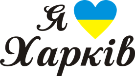 Принт Чашка двухцветная Я люблю Харьков - Moda Print