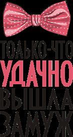 Принт Кружка двокольорова Вдало вийшла заміж - Moda Print