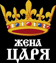 Принт Футболка жіноча Дружина Царя - Moda Print