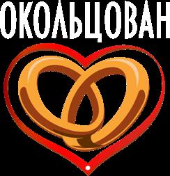 Принт Футболка чоловіча Окольцован - Moda Print