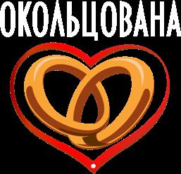 Принт Футболка жіноча Окольцована - Moda Print