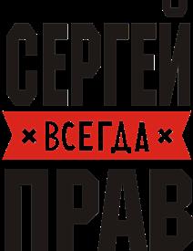 Принт Мужская футболка Сергей всегда прав - Moda Print