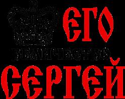 Принт Чашка двухцветная Его величество Сергей - Moda Print