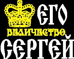 Принт Футболка детская Его величество Сергей - Moda Print