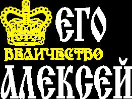 Принт Футболка дитяча Його величність Олексій - Moda Print