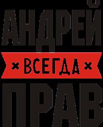 Принт Чашка Андрій завжди правий - Moda Print