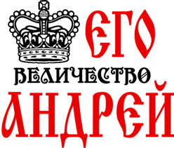 Принт Кружка-хамелеон Його величність Андрій - Moda Print