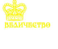 Принт Мужская футболка Его величество Андрей - Moda Print