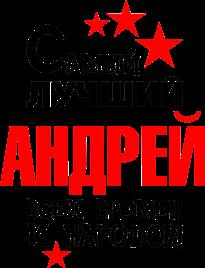 Принт Подушка Найкращий Андрій - Moda Print