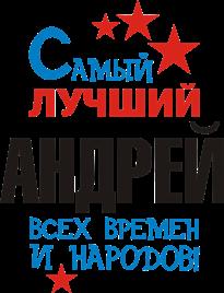 Принт Мужская футболка Самый лучший Андрей - Moda Print