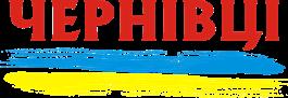 Принт Чашка двокольорова Чернівці - Moda Print