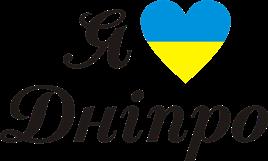 Принт Подушка Я люблю Дніпро - Moda Print