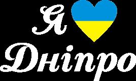 Принт Футболка жіноча Я люблю Дніпро - Moda Print