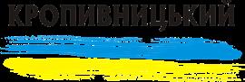 "Принт Чашка двокольорова з малюнком ""Кропивницький"" - Moda Print"