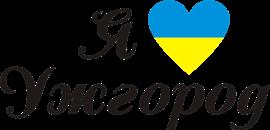 Принт Чашка двокольорова Я люблю Ужгород - Moda Print