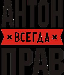 Принт Чашка двокольорова Антон завжди правий - Moda Print