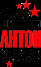 Принт Кружка-хамелеон Найкращий Антон - Moda Print