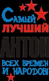 Принт Чашка двокольорова Найкращий Антон - Moda Print