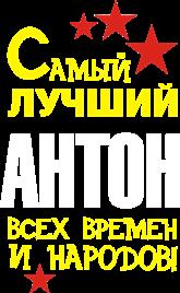 Принт Футболка чоловіча Найкращий Антон - Moda Print
