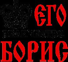 Принт Чашка Його величність Борис - Moda Print