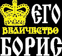 Принт Футболка чоловіча Його величність Борис - Moda Print