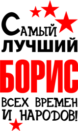 Принт Кружка двокольорова Найкращий Борис - Moda Print