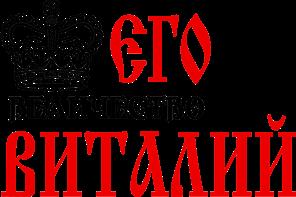 Принт Подушка Його величність Віталій - Moda Print