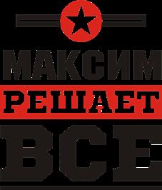 Принт Подушка Максим вирішує все - Moda Print