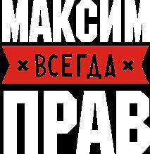Принт Мужская футболка Максим всегда прав - Moda Print