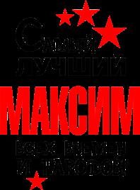 Принт Чашка двухцветная Самый лучший Максим - Moda Print