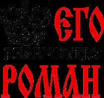 Принт Кружка Его величество Роман - Moda Print