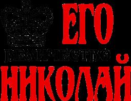 Принт Кружка-хамелеон Його величність Микола - Moda Print