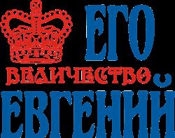 Принт Кружка-хамелеон Його величність Євген - Moda Print