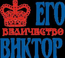 Принт Чашка двухцветная Его величество Виктор - Moda Print