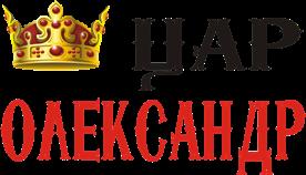 Принт Номер на детскую коляску табличка с именем Царь Александр - Moda Print